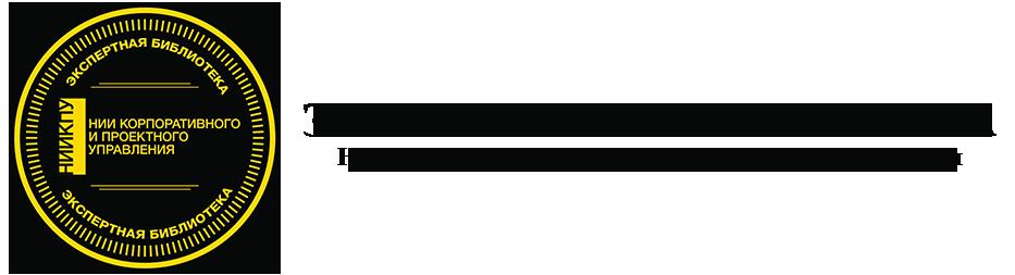 Экспертная библиотека  НИИКорпоративного и проектного управления